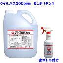 ウィルバス200 5Lポリタンク +詰替用空ボトル1本付
