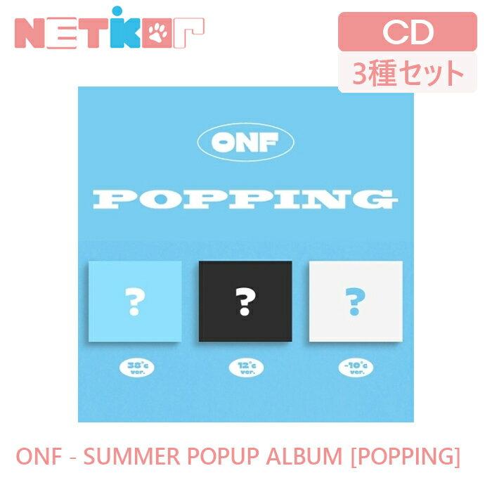 CD, 韓国(K-POP)・アジア 3ONFSUMMER POPUP ALBUMPOPPING