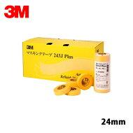 3Mマスキングテープ243JPlus24mm×18m5巻×10個入スリーエム鈑金塗装養生用品