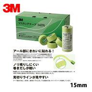 3Mマスキングテープ143N15mm×18m80個入[143N15][当日発送可能]