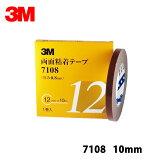 [メール便発送] 3M 両面粘着テープ 7108 10mm×10m [7108 10 AAD] [取寄]