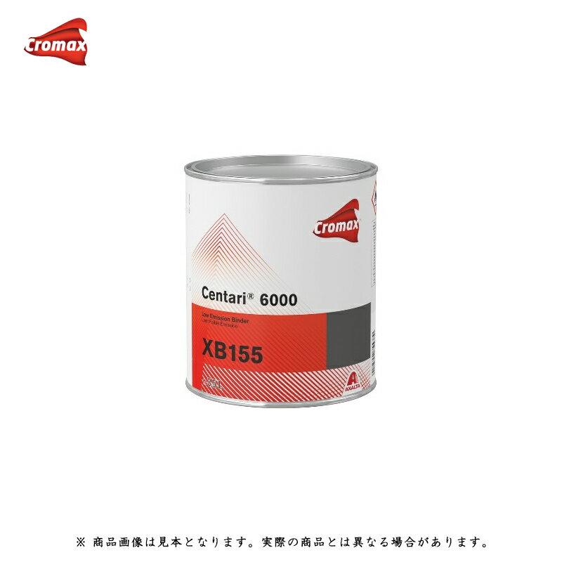 アクサルタ クロマックス センタリ XB155 センタリ6000バインダー 3.5L [取寄]画像