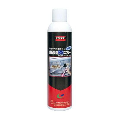 ENDOX80038錆転換剤RSスプレー400ml
