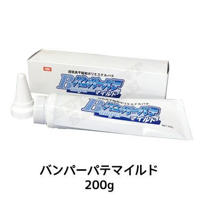 イサム塗料バンパーパテマイルド200g[お取寄せ]