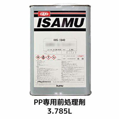 イサム塗料PP専用前処理剤3.785L[お取寄せ]