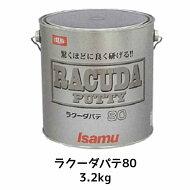 イサム塗料ラクーダパテ803.2kg[当日発送可能]