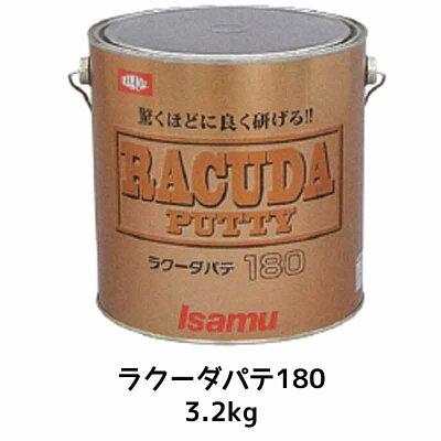 イサム塗料ラクーダパテ1803.2kg[当日発送可能]
