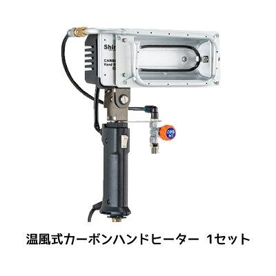 進勇商事温風式カーボンハンドヒーター1セット[お取寄せ]