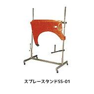 進勇商事スプレースタンドSS-01(支柱外径27mm)1台[お取寄せ]