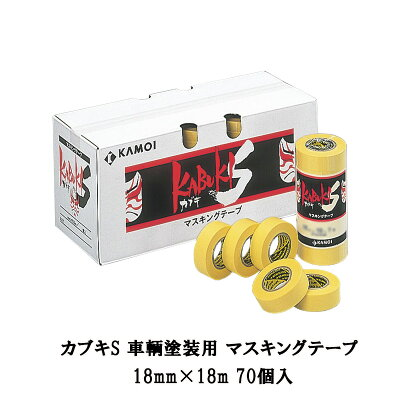 カモ井カブキS車輌塗装用マスキングテープ18mm×18m70個入[お取寄せ]