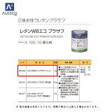 関西ペイント [399-300] レタンWBエコ プラサフ ベース 1kg [取寄]