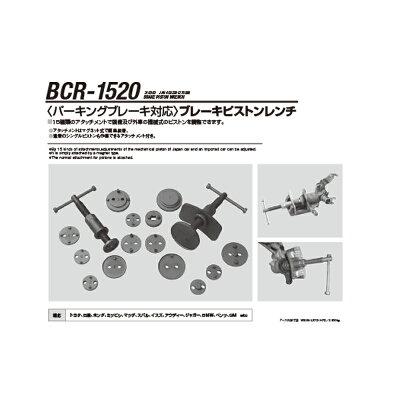 江東産業BCR-1520ブレーキピストンレンチ[お取寄せ]