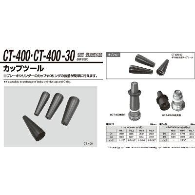 江東産業CT-400-30オプションセット(4t車ギヤ付き)[お取寄せ]