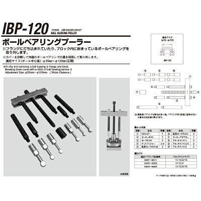 江東産業IBP-120ボ-ルベアリンクプーラー[お取寄せ]