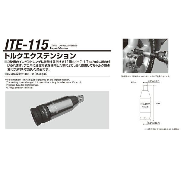 江東産業ITE-115トルクエキステンション 取寄