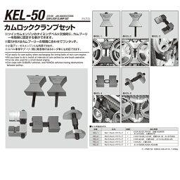 江東産業 KEL-50 カムロッククランプセット [取寄]