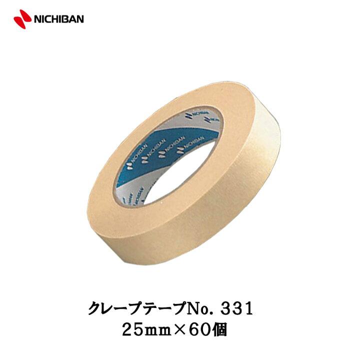 ニチバン クレープテープ No.331 25mm×50m 1ケース(60個入)[取寄]