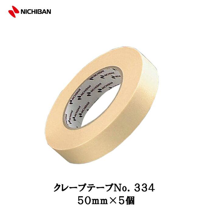 ニチバン クレープテープ No.334 50mm×50m 5個入 [取寄]