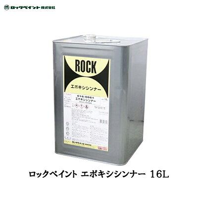 ロックペイント[016-0061]エポキシシンナー16L[お取寄せ]
