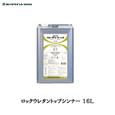 ロックペイント[016-0801]ロックウレタントップシンナー16L[お取寄せ]