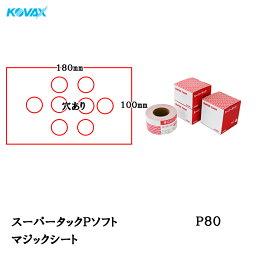 コバックス スーパータック Pソフト シート 100mm×180mm P-1(穴あり) P80 100枚入 [取寄]