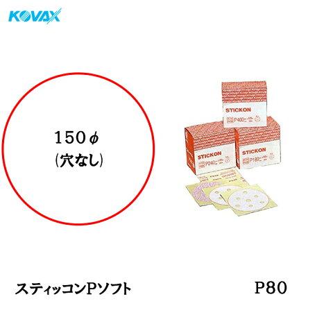 コバックス スティッコン Pソフト ディスク φ150mm P-0(穴なし) P80 100枚入 [取寄]