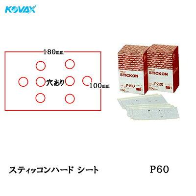 コバックススティッコンハードシート100mm×180mmP-1(穴あり)P60100枚入り[お取寄せ]