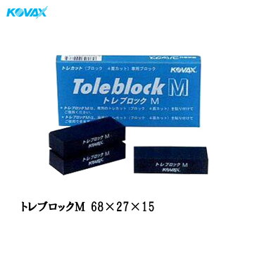 コバックス トレブロックM 5個入り 【取寄せ】