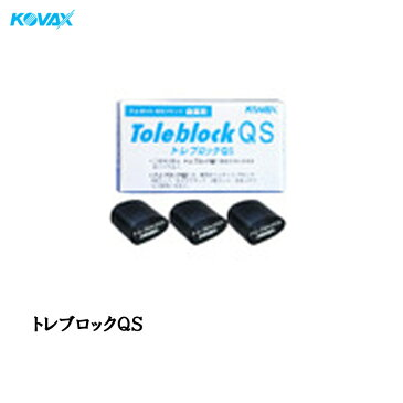 コバックス トレブロックQS 6個入り 【取寄せ】