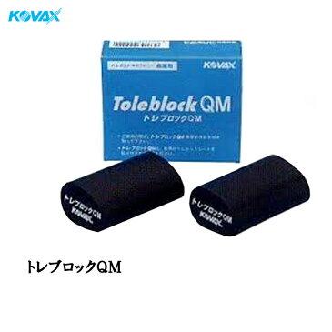 コバックス トレブロックQM 2個入り 【取寄せ】