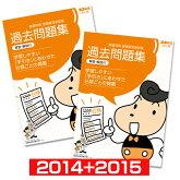 過去問題集2冊セット2014年&2015年度試験