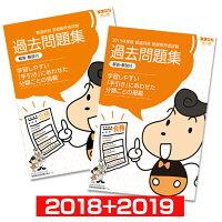 過去問題集2冊セット2018年&2019年度試験