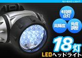 ■即納■4段階点灯!高輝度『18灯LEDヘッドライト』防災用に一人にひとつ