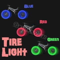 夜道の安全対策にも『自転車用LEDタイヤライト(バルブライト)』選べる3色