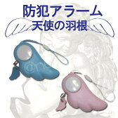 【セットでお得♪メール便送料無料】『防犯アラーム 天使の羽根 2個セット 』組み合わせ自由! 防犯ブザー 子供用 女性用