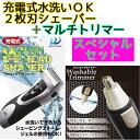 『水洗いOK 2枚刃充電式電気シェーバー(髭剃り)+ 水洗いOK マル...