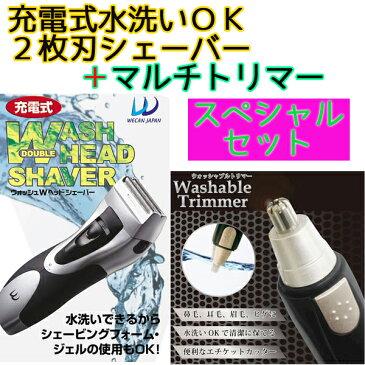『水洗いOK 2枚刃充電式電気シェーバー(髭剃り)+ 水洗いOK マルチトリマー(鼻毛カッター)』のスペシャルセット
