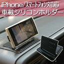 強力粘着『車載シリコンホルダー』iPhone/スマートフォン/携帯スタンド 車載ホルダー スマホ