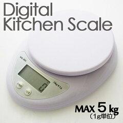 『デジタルキッチンスケール』5Kgまで1g単位☆風袋機能付デジタル計量器