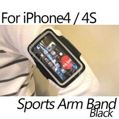 『iPhone4/iPhone4s用スポーツアームバンド/ブラック』アイフォンケース