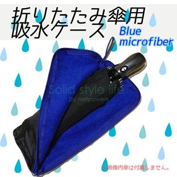 【10周年記念セール価格】 吸水 超軽量 マイクロファイバー 折りたたみ 傘ケース   男女兼用 メンズ 通勤 ギフト 折り畳み傘