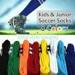 キッズジュニアサッカーソックス全8色メール便送料無料子供用ソックス靴下ストッキングライン入り男の子女の子フットサル