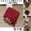 レディース二つ折財布キルティングミニ財布全5色メール便送料無料多機能多収納