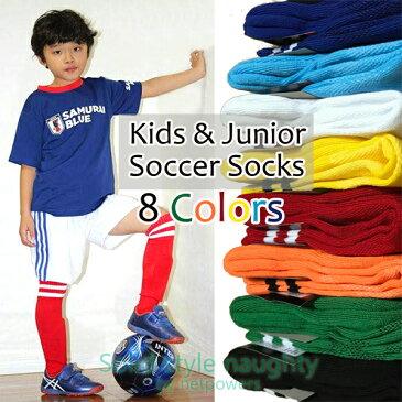 キッズ ジュニア サッカーソックス 全8色   子供用 ソックス 靴下 ストッキング ライン入り 男の子 女の子 フットサル