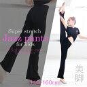 キッズ ジャズパンツ ダンスパンツ 110 120 130 140 150 160 170 cm ジュニア   男の子 女の子 美脚パンツ ダンス衣装 バレエ