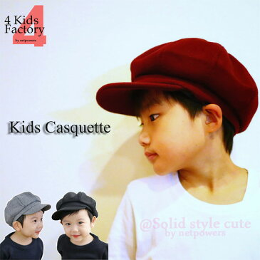 キッズ キャスケット 帽子 全3色 子供用 男の子 女の子 キャップ 八角帽 つば付き