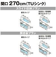 クリナップラクエラシンシアシリーズ壁付I型開き扉プラン間口2700mm奥行650mm高さ850mmTUシンク食器洗い乾燥機付きrakueraclenup