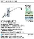LIXIL キッチン用 シングルレバー分岐水栓 分岐形 クロマーレ ワンホールタイプ SF-HB420SYXBV リクシル