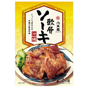 沖縄六角堂/伝統の味シリーズ/軟骨ソーキ280g(2人前から3人前)