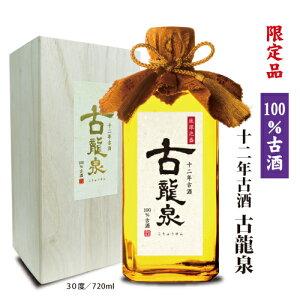 【限定品】100%十二年古酒古龍泉30度/720ml【smtb-MS】